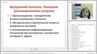 Обучающий вебинар на тему: «Рекомендации по организации внутреннего контроля и аудита в учреждениях»