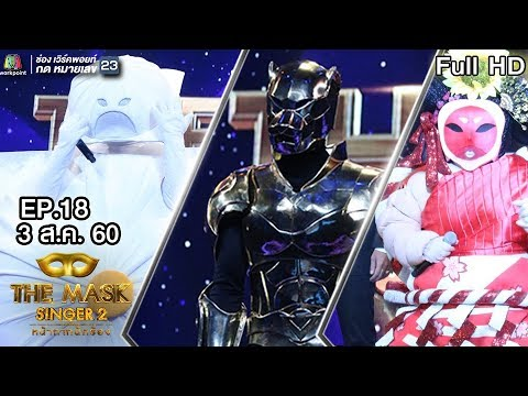 The Mask Singer หน้ากากนักร้อง2 (รายการเก่า)   EP.18   แชมป์ชนแชมป์   3 ส.ค. 60 Full HD