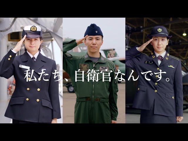 令和元年度 自衛官採用CM「国家を守る、公務員(MIX)」篇