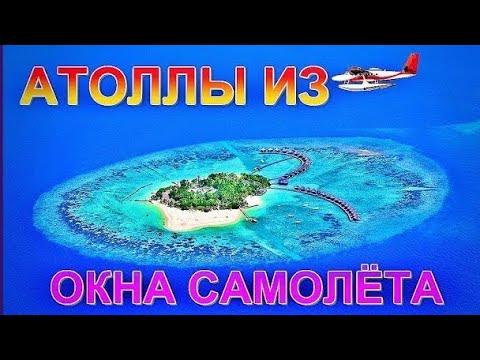 Мальдивы. Атоллы из окна самолета. Maldives - Atolls from the airplane porthole