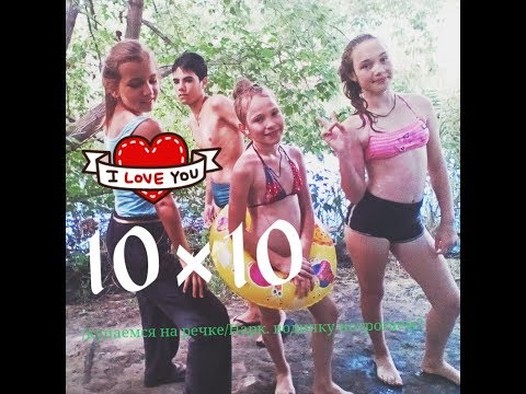 10 на 10/Купаемся на речке/Прыжки/Пойдем водичку потрогаем))