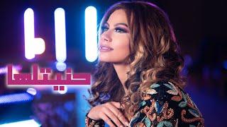 Chirine Lajmi ـ Hannitelha (Video lyrics )من البوم حكايات الحب - شيرين اللجمي ـ حنّيتلها ـ