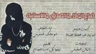 شيله جديده ضاع الوفا وصدق ولانسانيه تحيات عبدالله علي العتمي