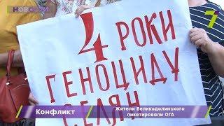 Жители посёлка Великодолинское пикетировали здание Одесской облгосадиминистрации