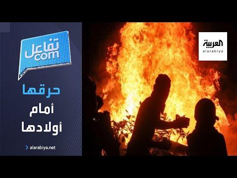 العرب اليوم - شاهد: رجل يمني يحرق زوجته أمام طفليهما جريمة تهز الدولة