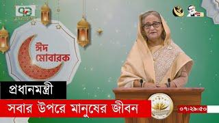 সবার উপরে মানুষের জীবন: প্রধানমন্ত্রী | Sheikh Hasina |  | News | Ekattor TV