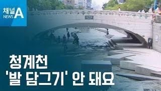 [사건파일]청계천 '발 담그기' 안 돼요 | Kholo.pk