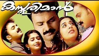 Kasthooriman | Malayalam Full Movie HD |   Kunchako Boban & Meerajasmine.