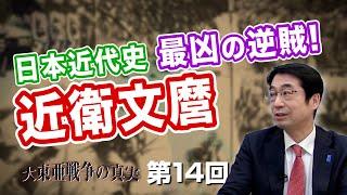 第14回 日本近代史、最凶の逆賊! 近衛文麿