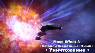 Mass Effect 3 • Цитадель: Возвращение • Финал •[Уничтожение]•