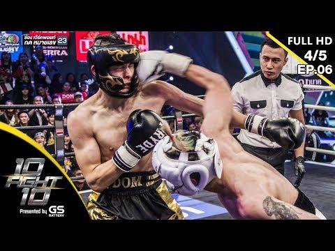 10 Fight 10 | EP.06 | ธามไท แพลงศิลป์ VS โดม เพชรธำรงชัย | 15 ก.ค.62 [4/5]
