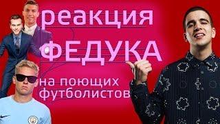 Реакция FEDUK