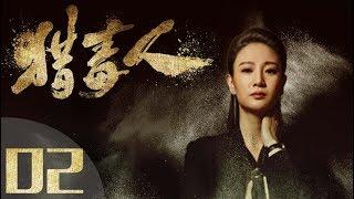 《猎毒人》The drug hunter 第02集(于和伟、张丹峰、侯梦莎、傅程鹏、吴秀波、徐峥、侯勇、王劲松主演)