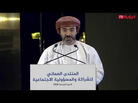 كلمة سعادة الشيخ راشد بن أحمد الشامسي المنتدى العماني للشراكة والمسؤولية الاجتماعية 2020