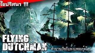Flying Dutchman ไขปริศนา ฟลายอิงดัตช์แมน ตำนานเรือผีแห่งแหลมกู๊ดโฮป !!!