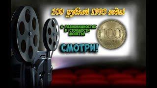 100 рублей 1993 года, есть ли редкие разновидности монеты? Их стоимость.