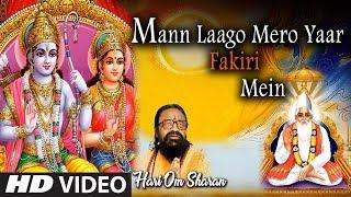 Sant Kabir Das Jayanti Special Mann Laago Mero Yaar Fakiri Mein Hari Om Sharan