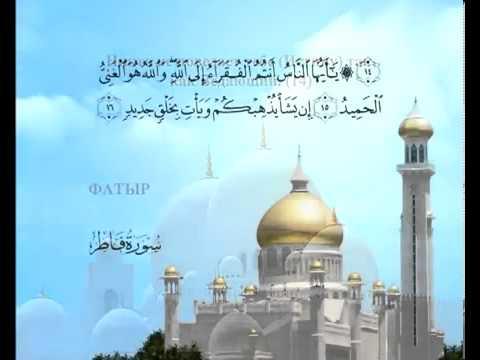 Сура Творец <br>(Фатыр) - шейх / Саад Аль-Гомеди -