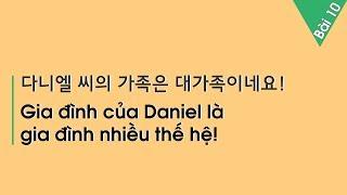 Bài 10 Gia đình của Daniel là gia đình nhiều thế hệ! 다니엘 씨의 가족은 대가족이네요!