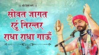 Shree Radhavallabh Bhajan | Sovat Jagat Rtun Niranter Radha Radha Gaaun | Shree Hita Ambrish Ji