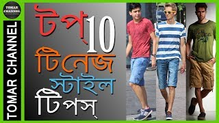 TOP 10 Style Tips For TEENAGE BOYS (Bangla) | 10 BEST Style Tips For TEENS In Bangladesh