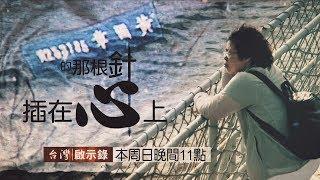 台灣啟示錄 全集20180325 黃媽媽的追兇之路 插在心上的那根鋼針/神秘證人終於出現了