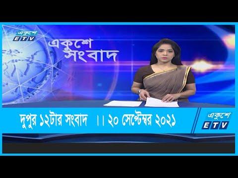 12 PM News || দুপুর ১২টার সংবাদ  || 20 September 2021