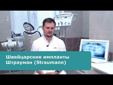 Швейцарские импланты Штрауман (Straumann)