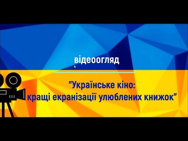 Українське кіно: кращі екранізації улюблених книжок