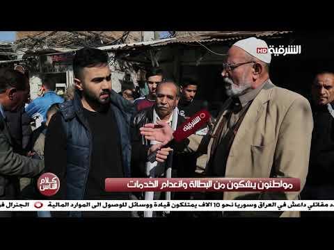 شاهد بالفيديو.. مواطنون يشكون من البطالة وانعدام الخدمات من منطقة الشواكة في بغداد