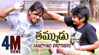 Short Film - Thammudu - Annoying Things Brothers Do
