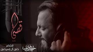 قصتي | حسين فيصل | محرم 1439