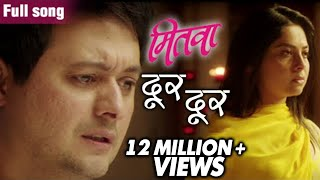 Dur Dur - Full Video Song - Mitwaa Marathi Movie - Bela Shende, Swapnil Bandodkar, Amit Raj
