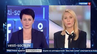 Новости сайта «Вести Сочи» 21.10.2018