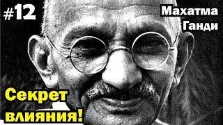 САМЫЙ большой секрет ВЛИЯНИЯ  Махатма Ганди [сторителлинг]