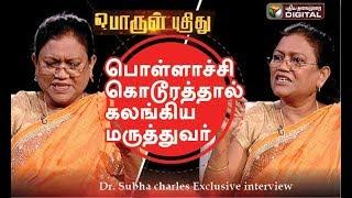 பொள்ளாச்சி கொடூரத்தால் கலங்கிய  மருத்துவர் - Dr. Subha charles exclusive interview | #PP6 #Pollachi