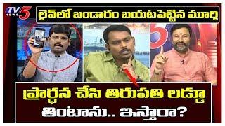 పరకామణి ఇన్ఛార్జ్ చర్చికి వెళ్తున్న వీడియో బయటపెట్టిన మూర్తి   TV5 Murthy Debate   TV5 News Special