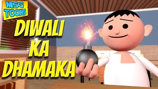 DIWALI KA DHAMAKA PAAGAL BETA 10 MSG TOONS Comedy Funny Video Vines | Jokes | School Classroom Jokes