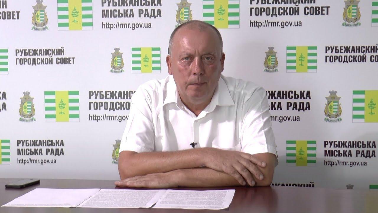 Щотижнева інформація міського голови про стан справ у м.Рубіжне