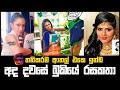 Insta Hype   Bukiye Rasa Katha Latest Funny FB Memes Sinhala Today