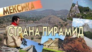 А.Жуков: Мексика - Страна пирамид/NEW