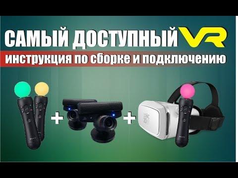 Настройка виртуальной реальности PS move + PS eye + VR очки с SteamVR, Vridge, Riftcat на ПК.