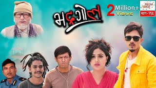 Bhadragol    Episode-215    June-14-2019    By Media Hub Official Channel