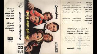 تحميل اغاني El Four M (Ezzat Abou Auf) MP3