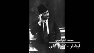تحميل اغاني محمد القبانجي - لا تبك ليلى و لا تطرب الى هند (مقام اوشار) MP3
