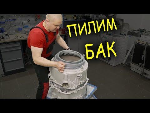 Замена подшипников в стиральной машине Electrolux Zanussi AEG