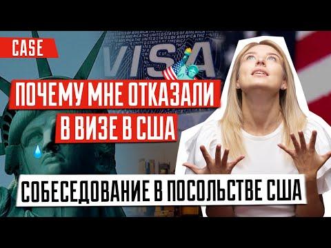 ВИЗА В США 🇺🇸 | Неожиданный вопрос консула в посольстве США | Почему мне отказали в визе в США