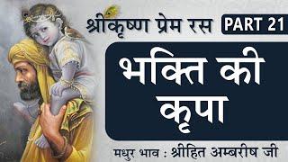 भक्ति की कृपा | Shree Krishna Prem Ras | Part 21 | Shree Hita Ambrish Ji | New Delhi