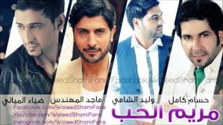 مريم الحب - وليد الشامي حسام كامل ماجد المهندس ضياء الميالي