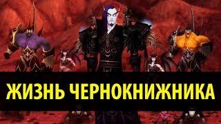 Жизнь Чернокнижника в World of Warcraft!